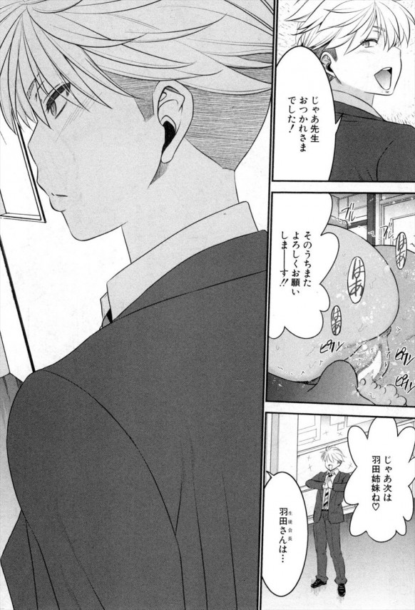 姉憑き! 最終話【エロ漫画・エロ同人】男に取り憑いてセックスしまくってるお姉さん羨ましいwww (8)