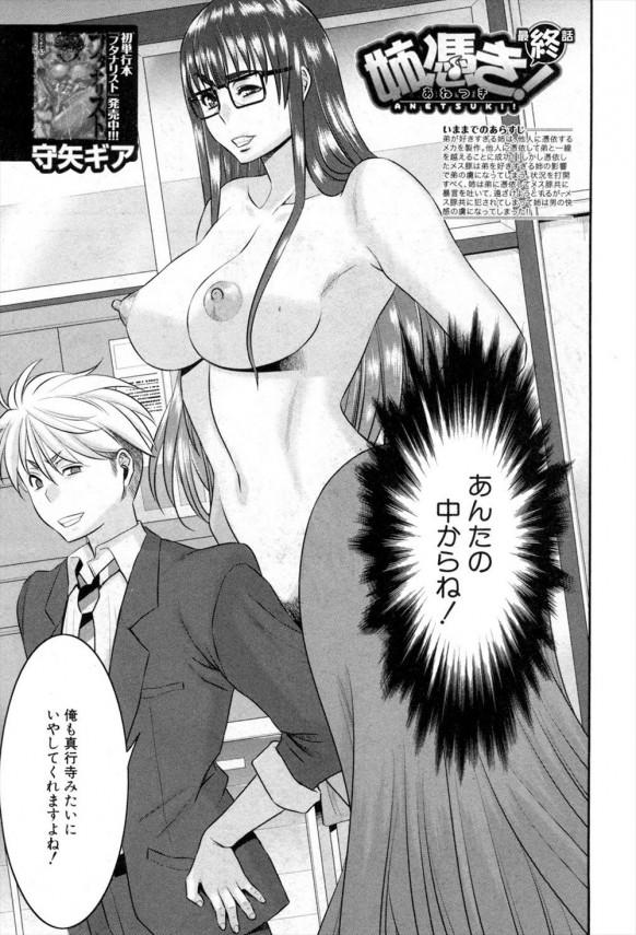 姉憑き! 最終話【エロ漫画・エロ同人】男に取り憑いてセックスしまくってるお姉さん羨ましいwww (3)