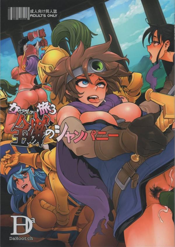 【ドラクエ3】勇者オルテガの娘と仲間たちの冒険の旅はどこに行ってもスケベオヤジのセクハラにあう旅で今日も王様にモテなされてラッキーかと思ったら王様の狙いも勇者の身体で…【エロ漫画・エロ同人】 (1)
