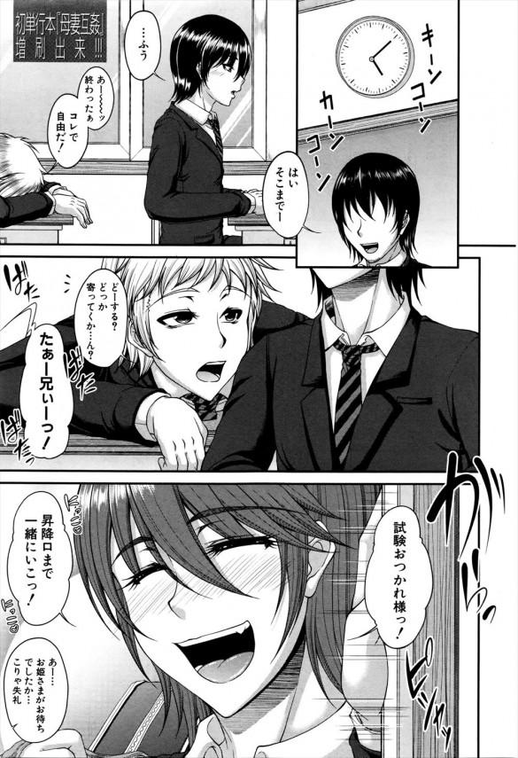 【エロ漫画・エロ同人】帰宅したら早速お母さんがアナル舐めと手コキしてくれたんだがwww