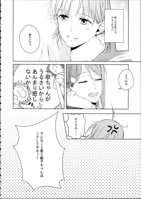 【ラブライブ!】桜内梨子ちゃんと高海千歌ちゃんが愛し合うwwwもう止められないwww【エロ漫画・エロ同人】 (12)