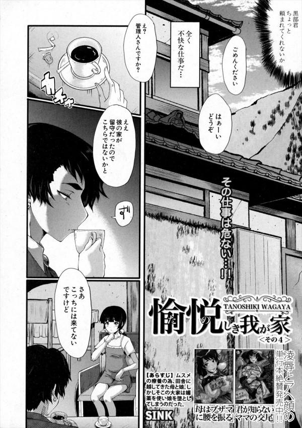 【エロ漫画】ドSな女が罠にハマってメス犬扱いされてメチャクチャ犯される!【SINK エロ同人】 (2)
