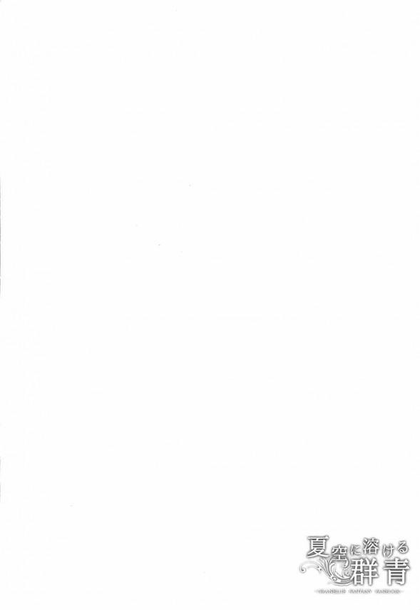 【グラブル】ベアトリクスが油断してレイプされちゃうwwwけどおちんぽも気持ち良いかも・・・♡♡【エロ漫画・エロ同人】 (3)