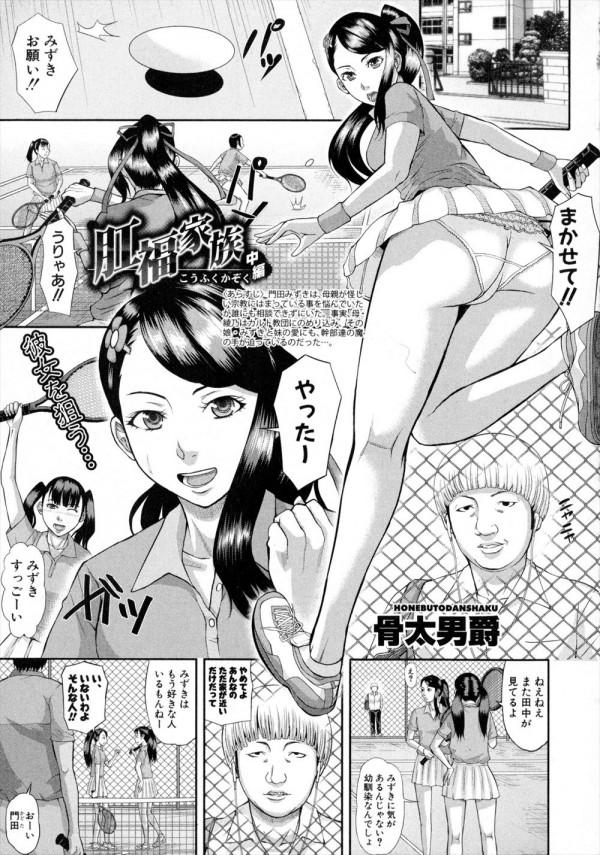 【エロ漫画・エロ同人誌】好きな女の子のお母さんのアナルを犯して好きな女の子を調教した結果www