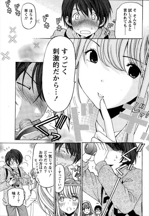 【エロ漫画】キスより先はしたことない処女のはじめてをもらっちゃったw【小林拓己 エロ同人】 (21)