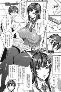 【エロ漫画・エロ同人】生徒会長をレイプしたらメチャクチャ感じてたwww
