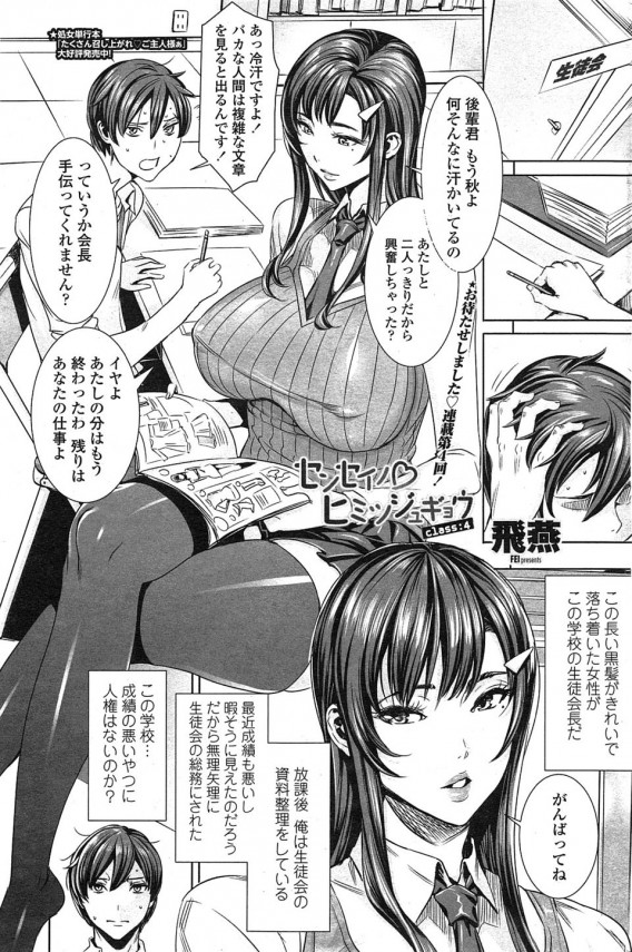 【エロ漫画】生徒会長をレイプしたらメチャクチャ感じてた!【飛燕 エロ同人】