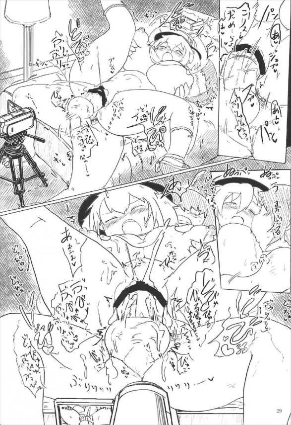 【東方】河童の「河城にとり」の身体つきがムチムチのエロボディで人間の盟友が大好き過ぎたらどんなに濃厚なセックスをしてくれるだろうと妄想を全開にしてみると…【エロ漫画・エロ同人】 (28)
