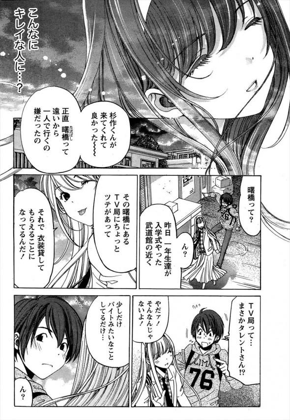 【エロ漫画】キスより先はしたことない処女のはじめてをもらっちゃったw【小林拓己 エロ同人】 (24)
