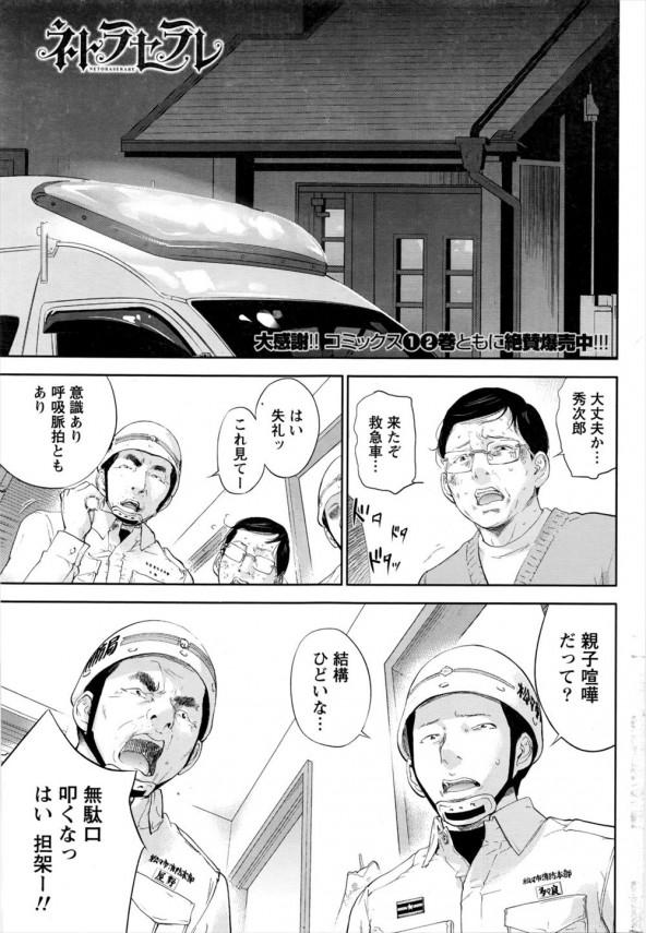 【エロ漫画・エロ同人誌】奥さんのお父さんにセックスしているところを見られボコボコにされた結果www