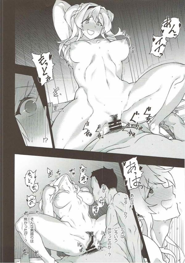 【グラブル エロ同人】シルヴァ姉がククルらを下衆な団長から守ろうとしたけど…【無料 エロ漫画】(6)