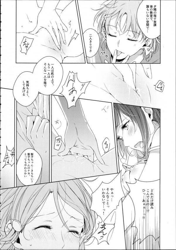 【ラブライブ!】桜内梨子ちゃんと高海千歌ちゃんが愛し合うwwwもう止められないwww【エロ漫画・エロ同人】 (38)