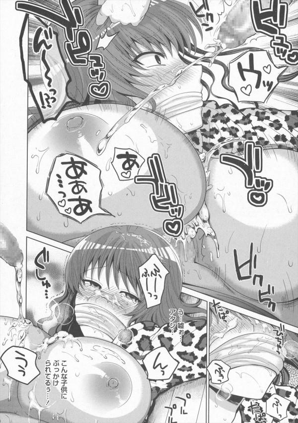 【エロ漫画・エロ同人】両親の旅行中にショタ達の面倒を見ることになって輪姦されちゃう巨乳JKのサオリwwwww (10)