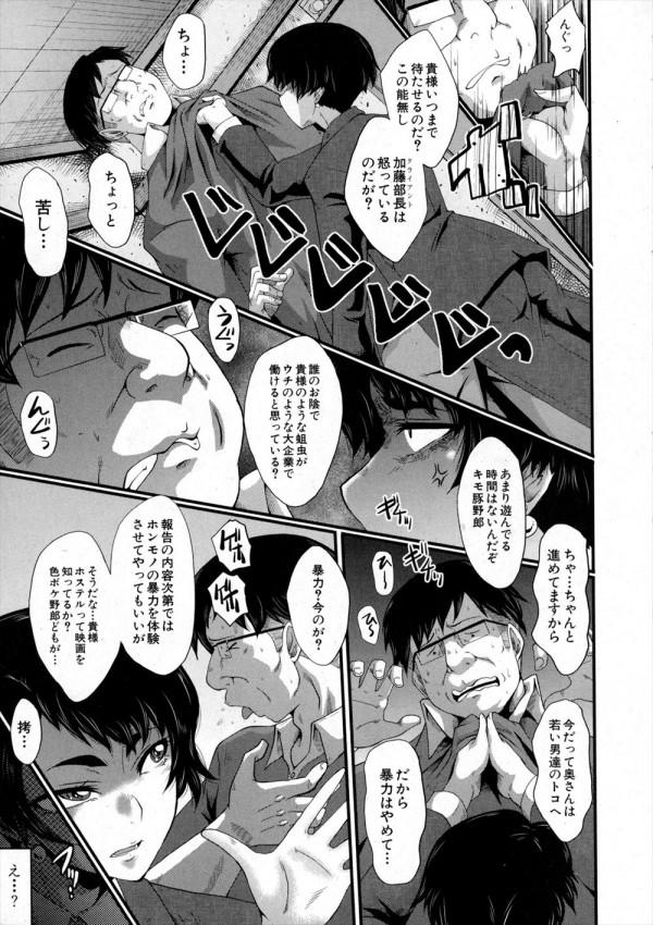 【エロ漫画】ドSな女が罠にハマってメス犬扱いされてメチャクチャ犯される!【SINK エロ同人】 (5)