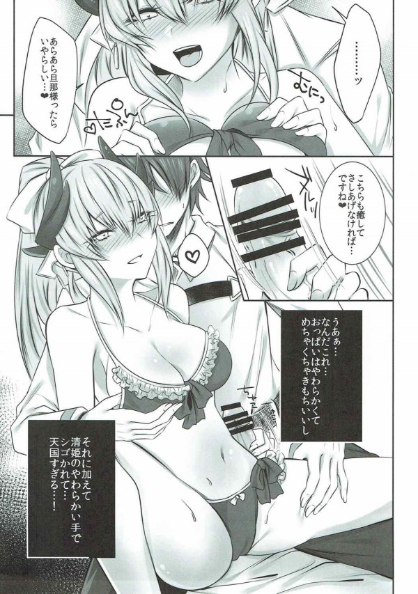 【FGO エロ同人】マスターの布団で帰りを待つ清姫w【無料 エロ漫画】(10)
