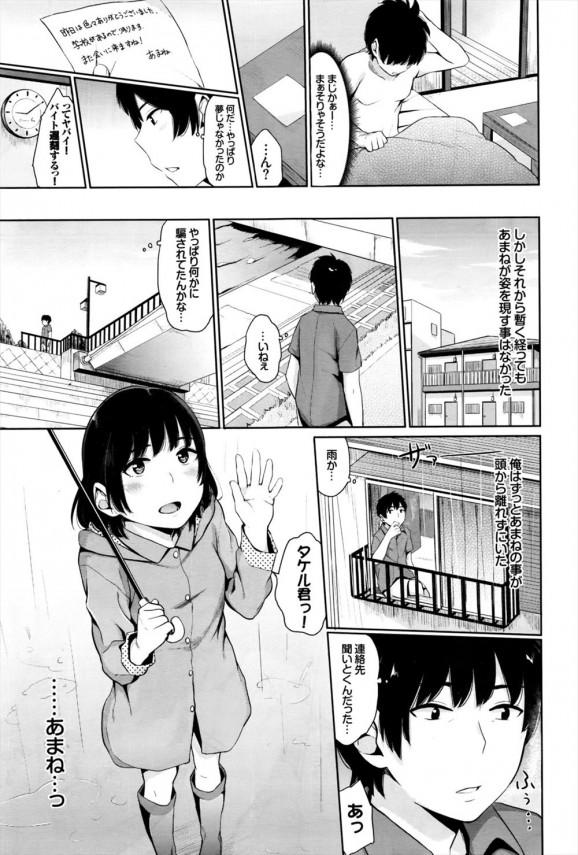 【エロ漫画】あまねにご飯を食べさせてあげてお礼に中出ししちゃってるよ!【ヤマダユウヤ エロ同人】 (15)