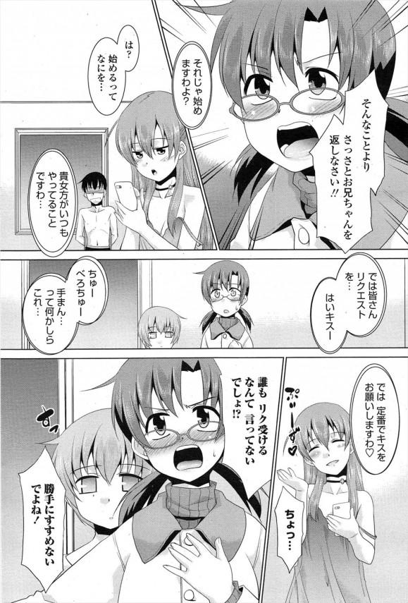 【エロ漫画】妹の友人に拘束されてエッチしつつ妹達はペニバンでレズエッチ!【猫玄 エロ同人】(4)