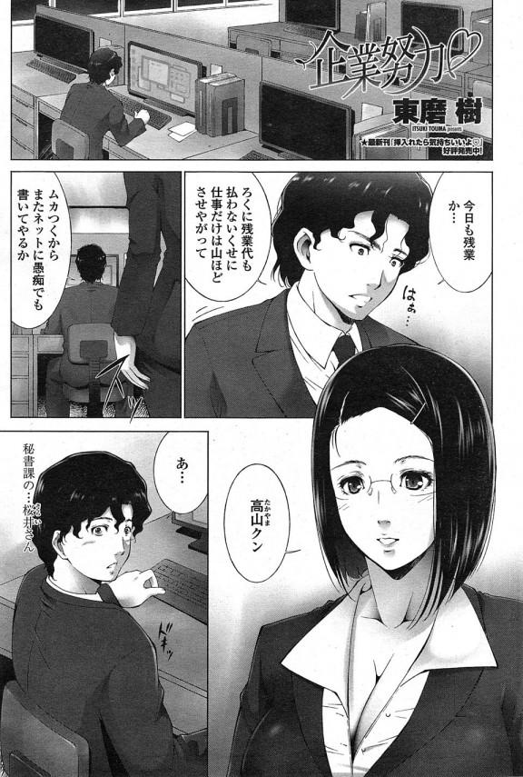 【エロ漫画】ネットで会社の悪口を書いてた男性社員を秘書が狙い撃ちエッチ!【東磨樹 エロ同人】