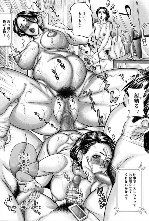 【エロ漫画・エロ同人】息子が事故を起こしたという電話がかかってきたので喫茶店でフェラした人妻www (22)