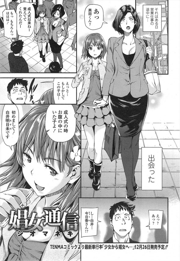 【エロ漫画】学生時代に好きだった人の子供が誘惑してきた!【シオマネキ エロ同人】
