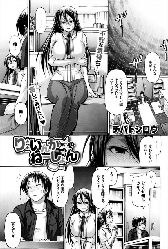 【エロ漫画】オネショタがホテルへ行って処女マンいただき中出ししちゃってるよ!【チバトシロウ エロ同人】