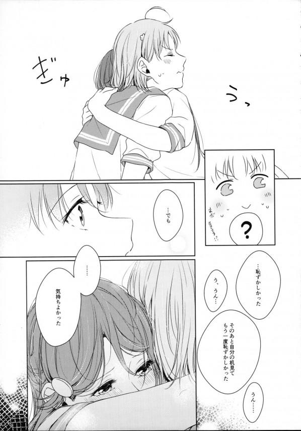 【ラブライブ!】桜内梨子ちゃんと高海千歌ちゃんが愛し合うwwwもう止められないwww【エロ漫画・エロ同人】 (45)