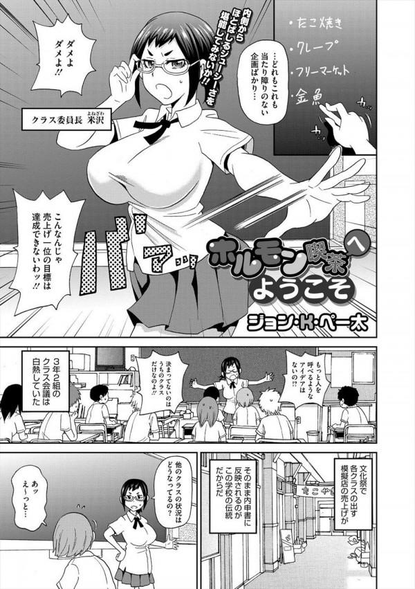 【エロ漫画】マンコの中は内臓だからエロくないってどういう理屈ですか委員長!【ジョン・K・ペー太 エロ同人】