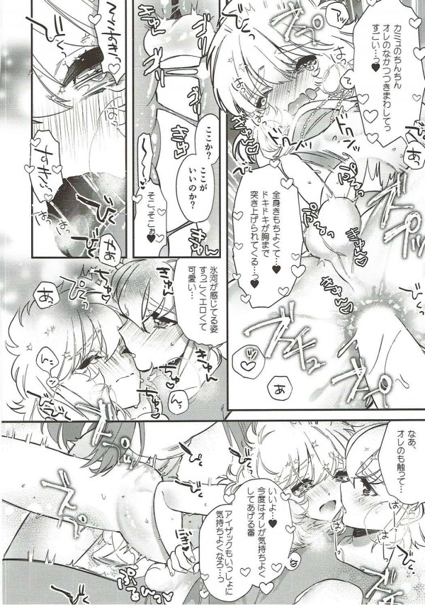 【聖闘士星矢 エロ漫画・エロ同人誌】カミュ先生がショタの氷河たちとBL3Pwww「わたしの小宇宙は感じるか?」wwwww (21)