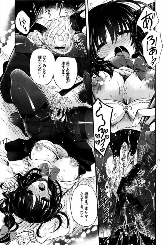 JK莉子と学校でパイズリさせてりフェラチオさせて中出ししまくる鬼畜教師だよwww【エロ漫画・エロ同人誌】 (9)