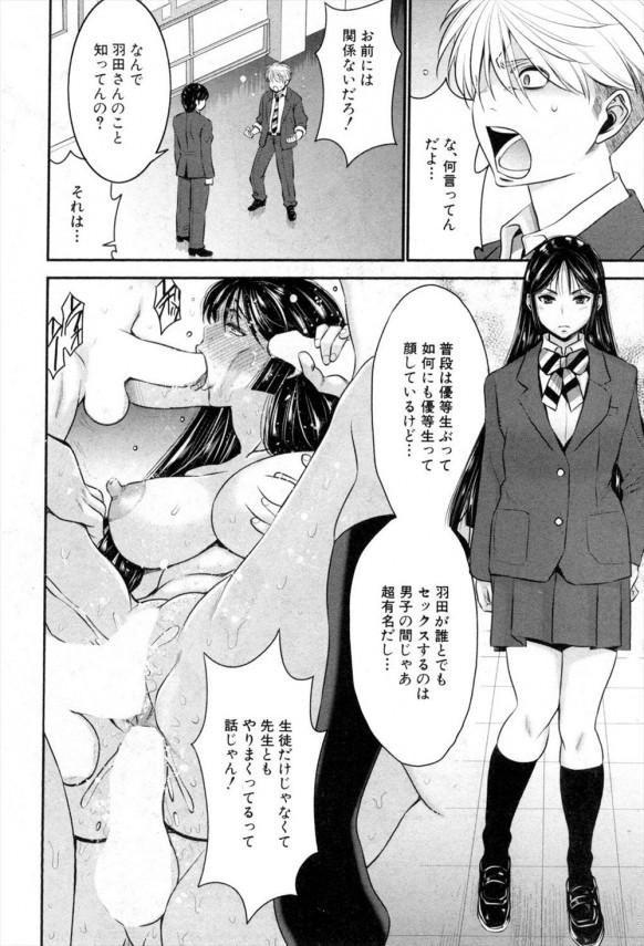 姉憑き! 最終話【エロ漫画・エロ同人】男に取り憑いてセックスしまくってるお姉さん羨ましいwww (10)