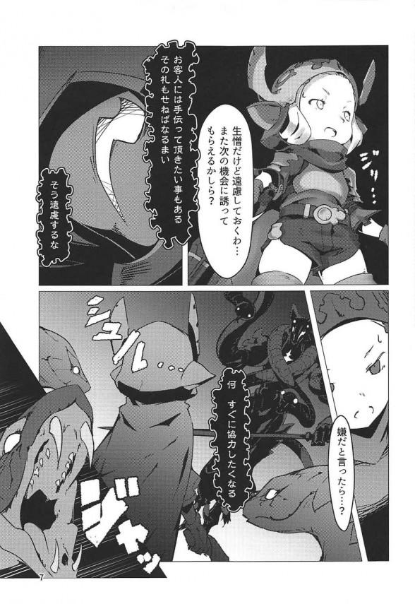 【グラブル】ミラオルが敵に捕まって・・・もう快楽から逃れられない♡♡【エロ漫画・エロ同人】 (6)