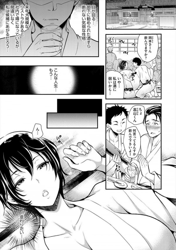 【エロ漫画・エロ同人誌】断れないおっさん上司が泥酔して起きたら女になっててレイプされたwww