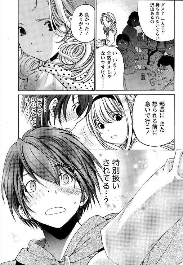 【エロ漫画】キスより先はしたことない処女のはじめてをもらっちゃったw【小林拓己 エロ同人】 (23)