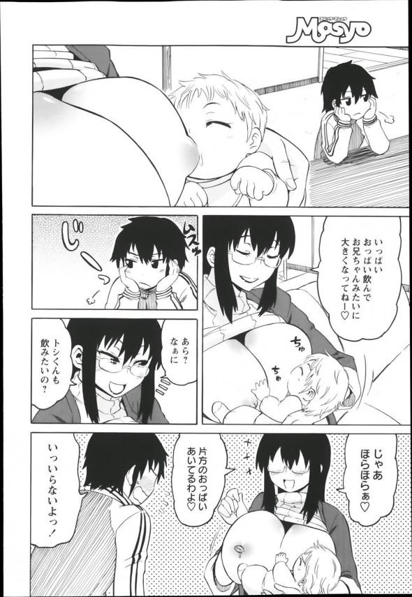 【エロ漫画】息子のショタのデカチンに興奮してお母さんがフェラw【ユウキレイ エロ同人】(2)