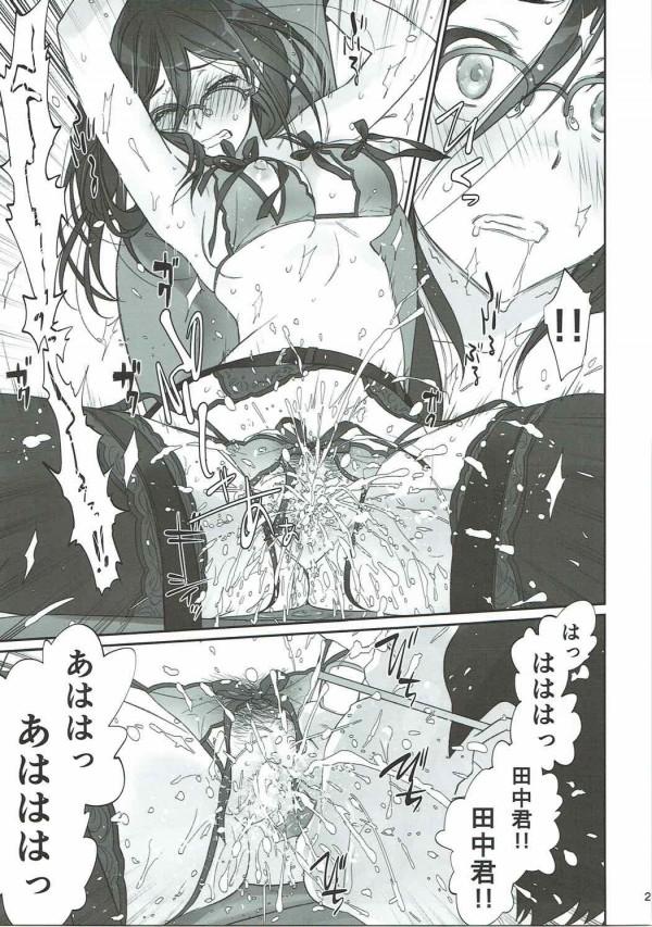 【ユーフォ】田中あすかはもう調教済みの性奴隷でした・・・みんなごめんね・・・【エロ漫画・エロ同人】 (26)
