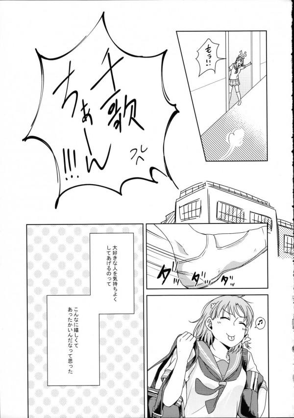 【ラブライブ!】桜内梨子ちゃんと高海千歌ちゃんが愛し合うwwwもう止められないwww【エロ漫画・エロ同人】 (47)