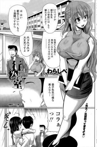 【エロ漫画】最近の学校は欲望のままにJKや先生とフリーSEXできちゃう「行為」という授業があるらしい!【わらしべ エロ同人】