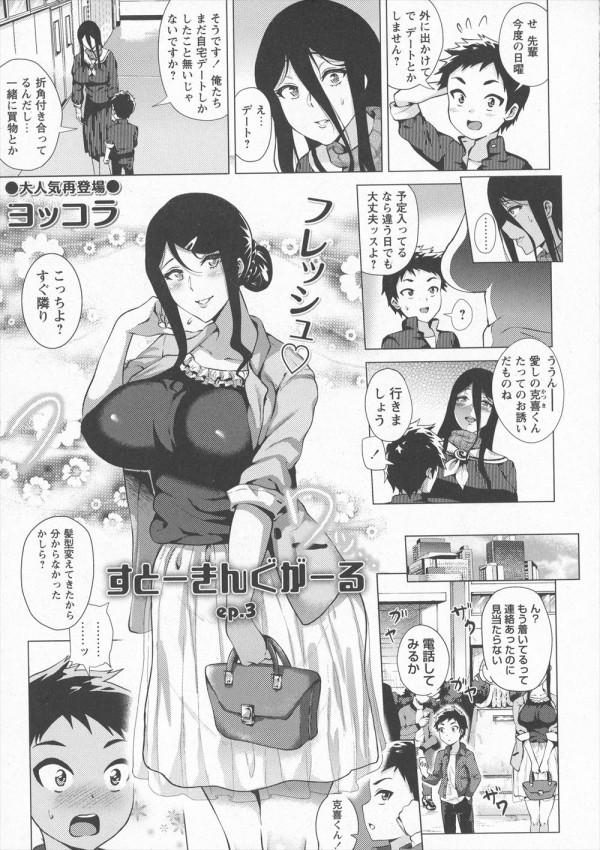 【エロ漫画・エロ同人】身長が低い男と身長が高い彼女がデートしてラブホでイチャラブエッチwww