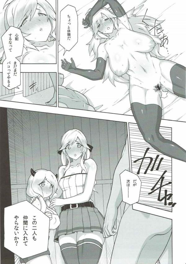 【グラブル エロ同人】シルヴァ姉がククルらを下衆な団長から守ろうとしたけど…【無料 エロ漫画】(41)