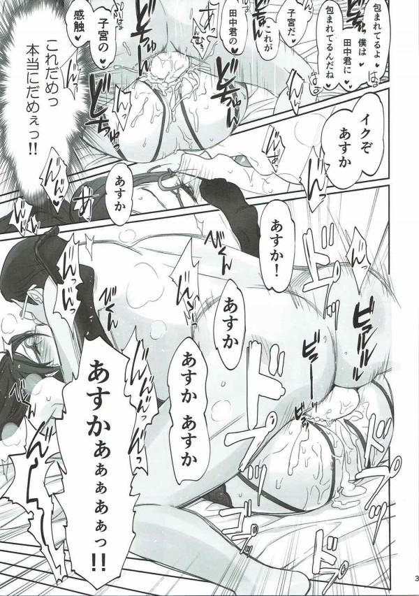 【ユーフォ】田中あすかはもう調教済みの性奴隷でした・・・みんなごめんね・・・【エロ漫画・エロ同人】 (36)