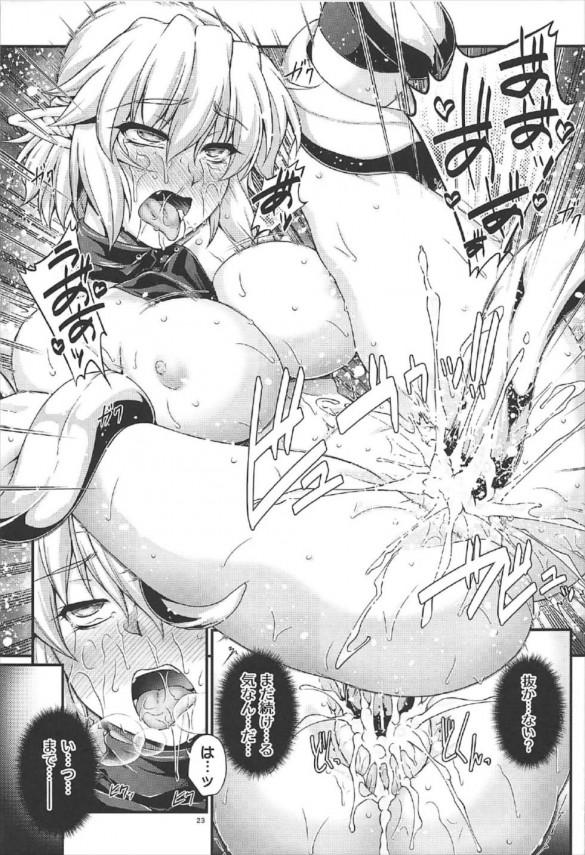 【東方】緑眼の怪物に幽閉されている「水橋パルスィ」は怪物に擬態され精神もシンクロされて怪物が触手に犯されると自分にも快楽が襲ってきて耐えられないほどで…【エロ漫画・エロ同人】 (22)