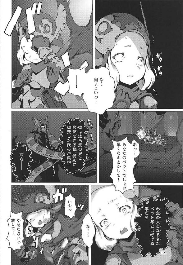 【グラブル】ミラオルが敵に捕まって・・・もう快楽から逃れられない♡♡【エロ漫画・エロ同人】 (11)