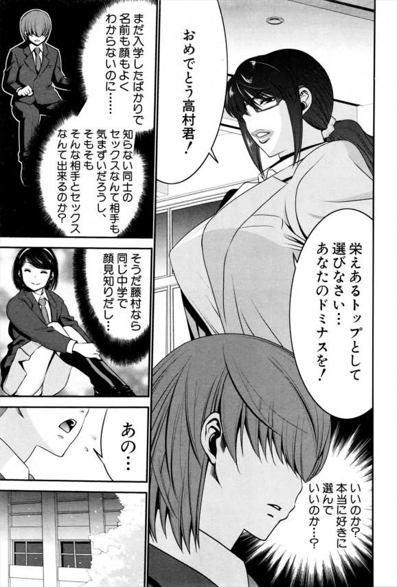 【エロ漫画】好きな相手選んでHできる権利を得た男子がエロボディの女教師と初セックス!【守矢ギア エロ同人】 (7)