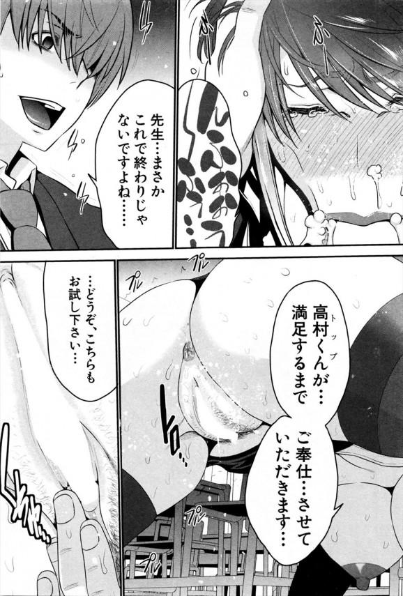 【エロ漫画】好きな相手選んでHできる権利を得た男子がエロボディの女教師と初セックス!【守矢ギア エロ同人】 (17)