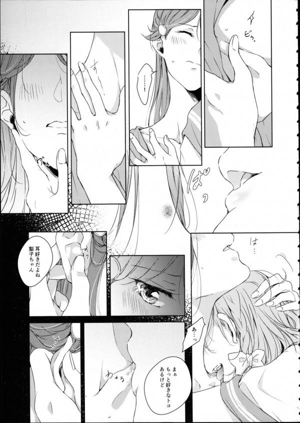 【ラブライブ!】桜内梨子ちゃんと高海千歌ちゃんが愛し合うwwwもう止められないwww【エロ漫画・エロ同人】 (23)