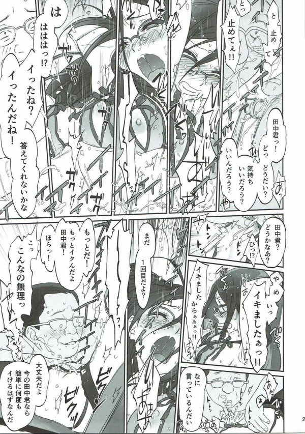 【ユーフォ】田中あすかはもう調教済みの性奴隷でした・・・みんなごめんね・・・【エロ漫画・エロ同人】 (24)