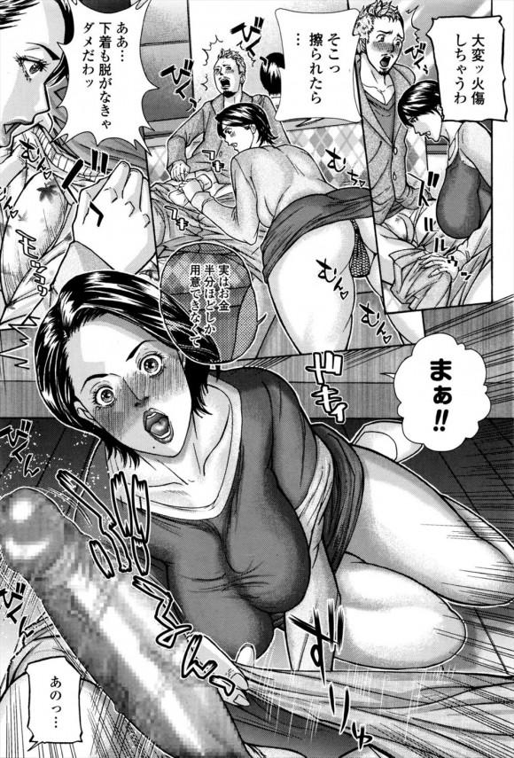 【エロ漫画・エロ同人】息子が事故を起こしたという電話がかかってきたので喫茶店でフェラした人妻www (4)