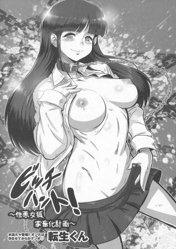 オヤジ狩りしていた少女がオヤジに拘束されちゃって家畜調教されちゃうよwww【エロ漫画・エロ同人】 (1)