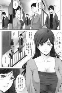 【エロ漫画】人妻だと思っていた近所の女性は愛人だったので犯してあげた!【東磨樹 エロ同人】