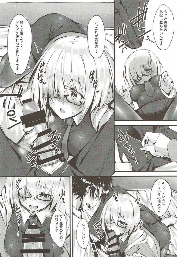 【FGO】先輩が好きすぎるマシュ・キリエライトが可愛すぎる♡♡【エロ漫画・エロ同人】 (6)